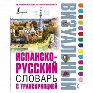 «Испанско-русский визуальный словарь с транскрипцией».
