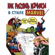 «Как рисовать комиксы в стиле Марвел» Ли С., Бускема Д.
