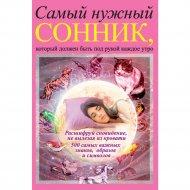 Книга «Самый нужный сонник, который должен быть под рукой каждое утро».