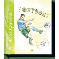Книга «Футбол».