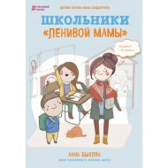 Книга «Школьники» ленивой мамы.