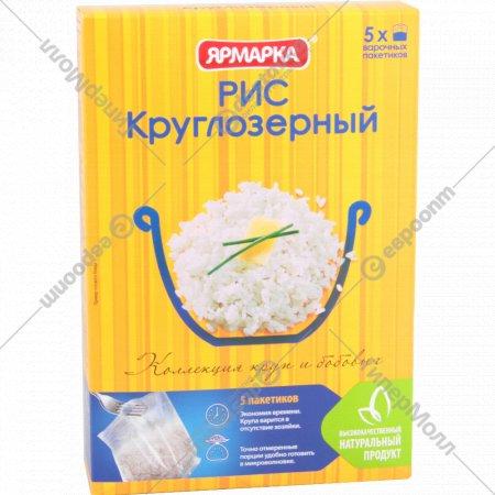 Рис круглозерный «Ярмарка Отборная» шлифованный 5х80 г.