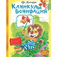 «Каникулы Бонифация» Хитрук Ф. С.