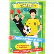 Книга «Многоразовые наклейки. Футбол».
