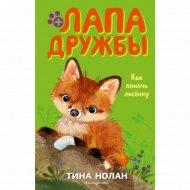 «Как помочь лисёнку» Нолан Т.