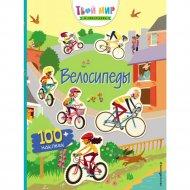 Книга «Велосипеды» с наклейками.
