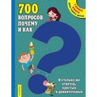Книга «700 вопросов почему и как. И столько же ответов».