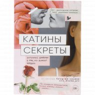 Книга «Катины секреты. Интимный дневник о том, что волнует каждую».