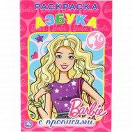 Раскраска с прописями «Азбука. Барби».