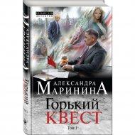 Книга «Горький квест Том 1» А. Маринина.