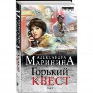 Книга «Горький квест Том 2» А. Маринина.