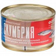 Рыбные консервы «Скумбрия дальневосточная» 230 г.