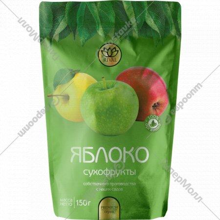 Яблоко сушеное «Rival» 150 г.
