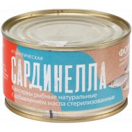 Рыбные консервы «Сардинелла атлантическая» 230 г.