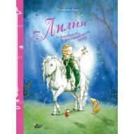 Книга «Лилия и переполох в волшебном лесу».