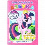 Раскраска с прописями «Азбука. Мои маленькие пони».