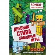 Книга «Дневник Стива. Книга 8. Холодные игры».