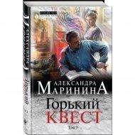 Книга «Горький квест Том 3» А. Маринина.