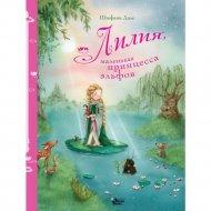 Книга «Лилия, маленькая принцесса эльфов».