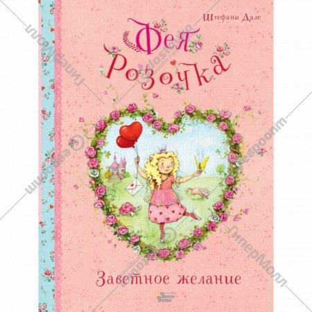 Книга «Фея Розочка. Заветное желание» 32 стр, 2018 г.