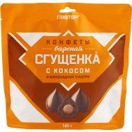 Конфеты «Вареная сгущенка с кокосом» в шоколадной глазури, 140 г.