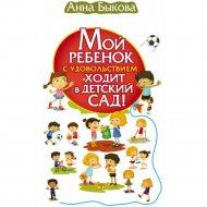 Книга «Мой ребенок с удовольствием ходит в детский сад!».