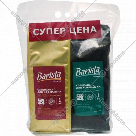 Комплект кофе «Barista» натурального, жареного в зернах, 2 кг.