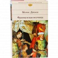Книга «Французская волчица» Морис Дрюон.