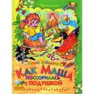 Книга «Маша поссорилась с подушкой» Г.В.Лебедева.