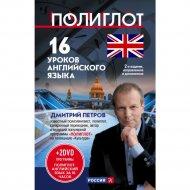 Книга «16 уроков Английского языка».