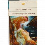 Книга «Человек-амфибия. Романы» Александр Беляев.