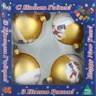 Новогоднее украшение «Маг-2000» набор шаров, D-6 см, 4 шт, 391455.
