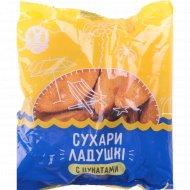 Сухари «Ладушки» с цукатами, 250 г