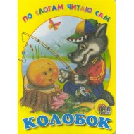 Книга-картонка «По слогам читаю сам. Колобок».