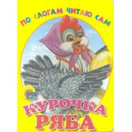 Книга «Курочка Ряба» по слогам читаю сам, 218х160х6 мм.