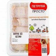 Окорочок цыпленка-бройлера «Петруха» охлажденный, бескостный, 1 кг., фасовка 0.7-1.1 кг