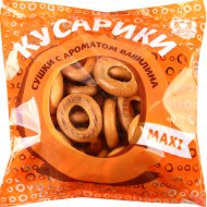 Сушки «Кусарики» с ароматом ванилина, 250 г.