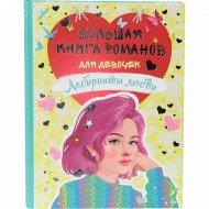 Книга для девочек «Лабиринты любви» 400 страниц.