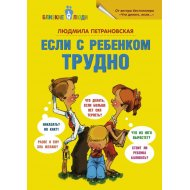 Книга «Если с ребенком трудно».