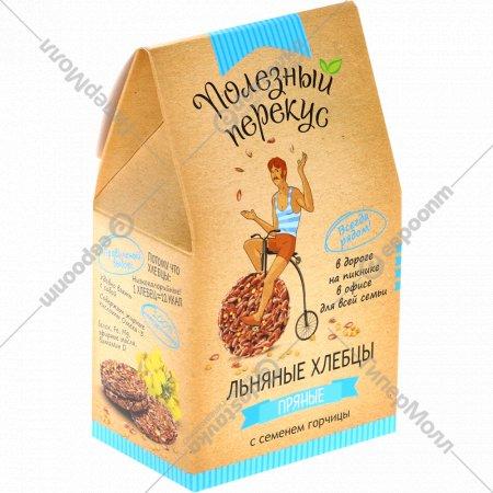 Хлебцы льняные пряные «Полезный перекус» с семенами горчицы, 100 г.