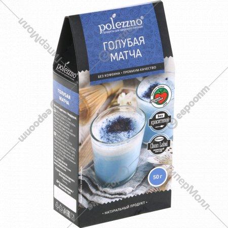 Чай «Polezzno» голубая матча, 50 г.