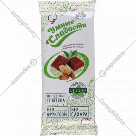 Плитка кондитерская «Умные сладости» с миндалем и стевией, 90 г.