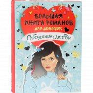 Большая книга романов для девочек «Обещание любви».