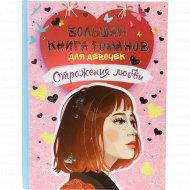 Большая книга романов для девочек «Отражение любви».