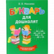 Букварь для дошколят 80 страниц, Виктория Мамаева.