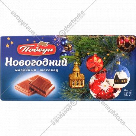 Шоколад молочный «Победа» новогодний, 80 г.
