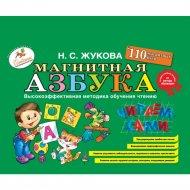 Книга «Жукова. Магнитная азбука».