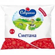 Сметана «Савушкин» 25%, 400 г.