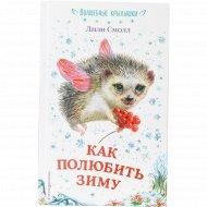 Книга «Волшебные крылышки. Как полюбить зиму» Лили Смолл.