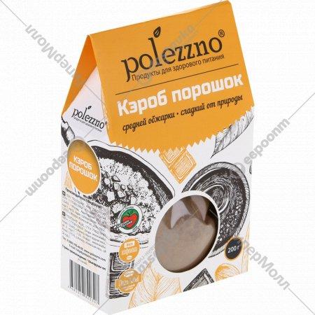 Кэроб порошок «Polezzno» средней обжарки, 200 г.